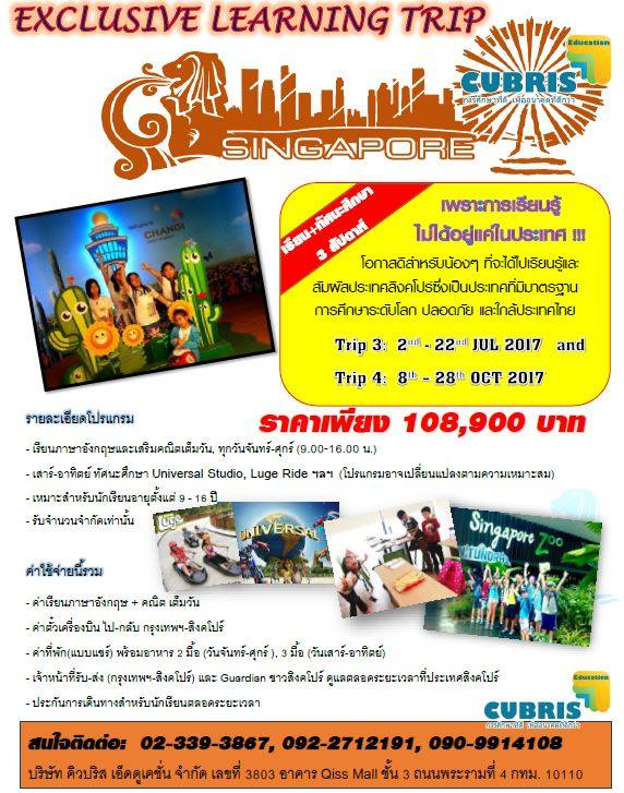 Singapore Exclusive Learning Trip 2017 by Cubris Education