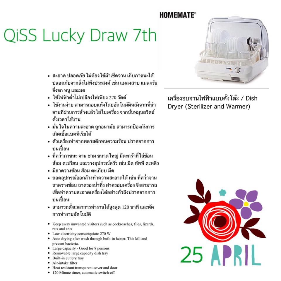 QiSS Lucky Draw Prize on saturday 28th April 15