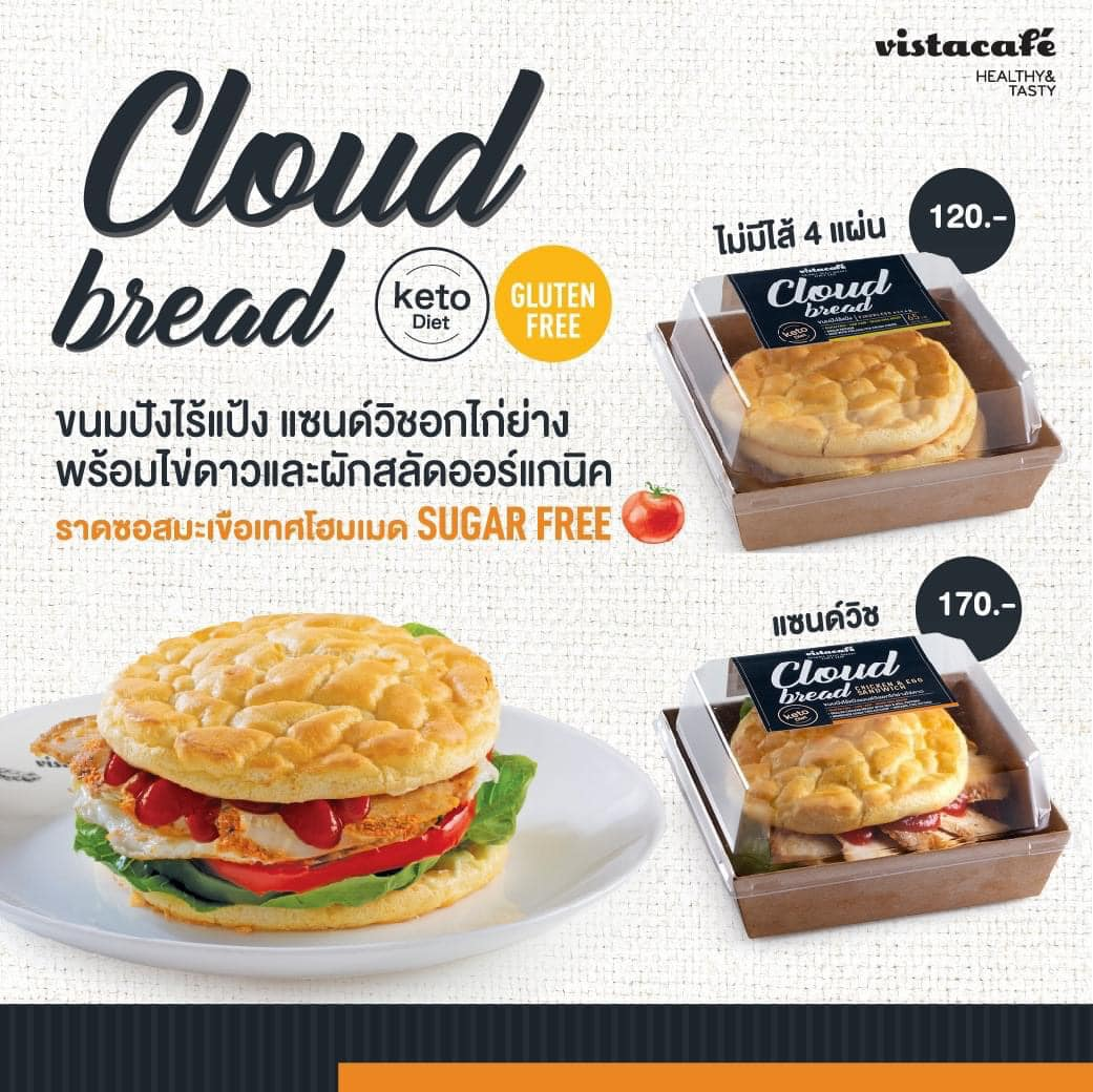 KETO+GLUTEN FREE Menu 0% Carb Cloud Bread ขนมปังไร้แป้งที่ Vista Cafe