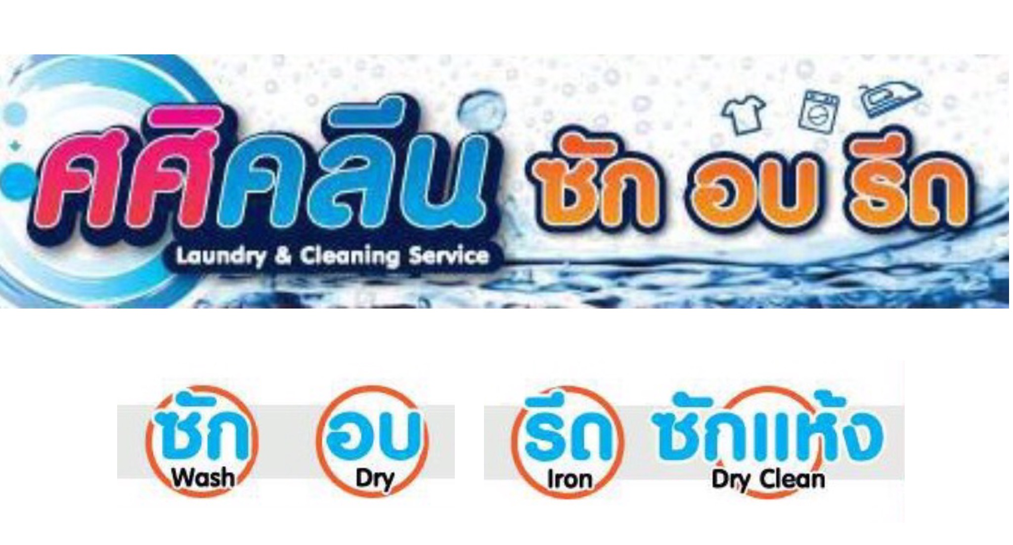 SASI CLEAN Laundry and Dry Clean Service